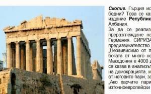Σκόπια: Ποια ελάφρυνση χρέους στην Ελλάδα;- Μα, είναι η πλουσιότερη των Βαλκανίων...