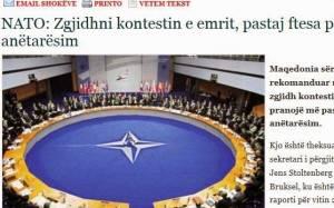 NATO σε Σκόπια: Πρόσκληση μετά την επίλυση του ονόματος