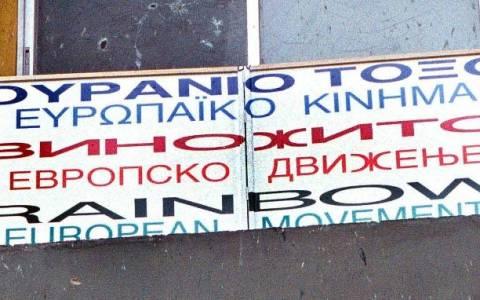 Το «Ουράνιο Τόξο» ζητά αναγνώριση της «Μακεδονικής Μειονότητας»