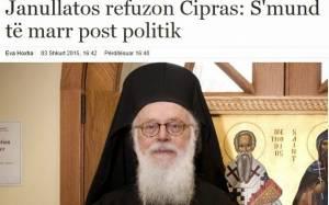 Αλβανικά ΜΜΕ: Ο Αναστάσιος αρνήθηκε στον Τσίπρα την πρόταση για ΠτΔ