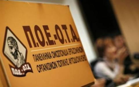 ΠΟΕ - ΟΤΑ: «Να δεσμευθεί το υπ. Εσωτερικών στις προεκλογικές εξαγγελίες»