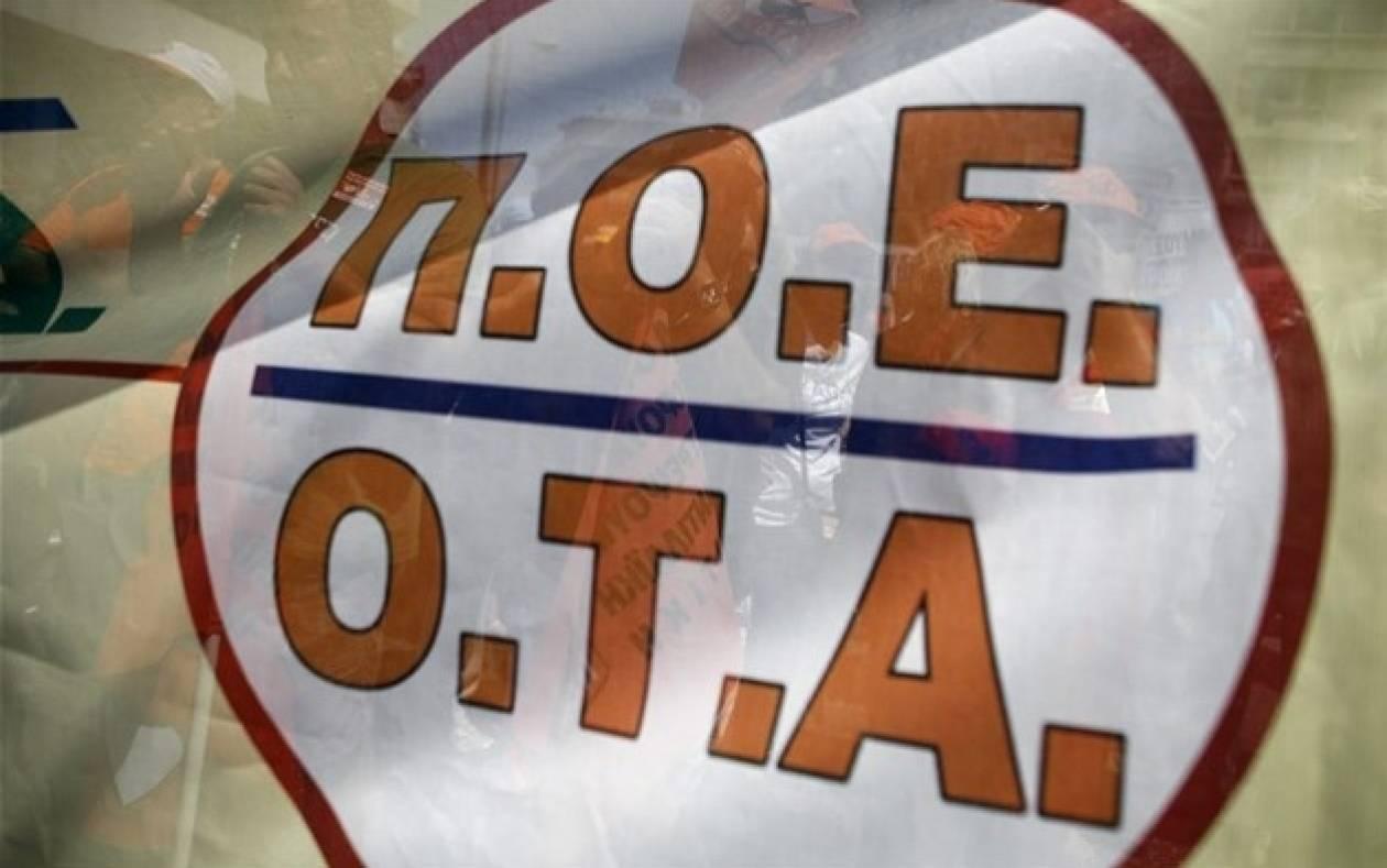 ΠΟΕ-ΟΤΑ: Στάση εργασίας την Παρασκευή σε Αττική και Θεσσαλονίκη