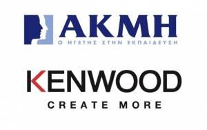Συνεργασία ΙΕΚ ΑΚΜΗ -  DE'LONGHI KENWOOD HELLAS Α.Ε.