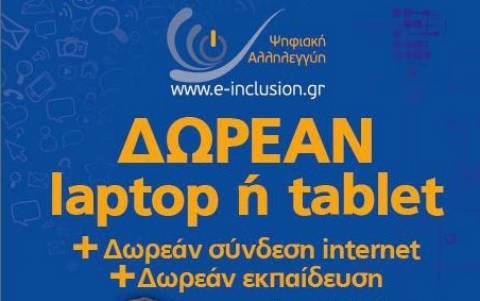 Η Κωτσόβολος διαθέτει κορυφαίες επιλογές για τους δικαιούχους laptop ή tablet