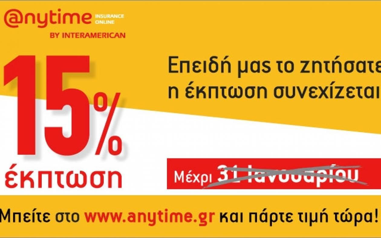 Anytime: Με έκπτωση 15% στην ασφάλιση αυτοκινήτου δεν γίνεται να μην πάρετε προσφορά!