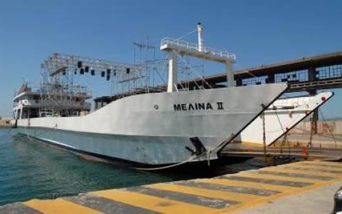 Σε ασφαλές σημείο θα οδηγηθεί το πλοίο «Μελίνα ΙΙ»