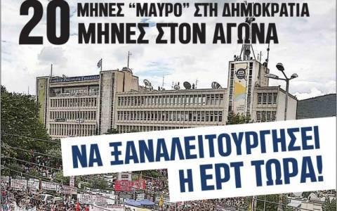 Συλλαλητήριο και έξω από το Ραδιομέγαρο της ΕΡΤ
