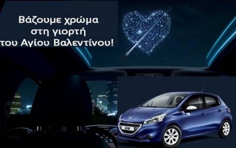 Peugeot: Δίνει χρώμα στη γιορτή του Αγ. Βαλεντίνου