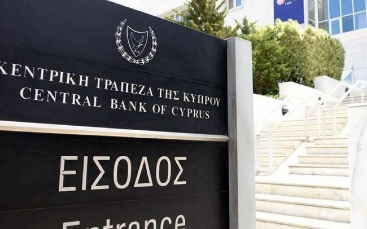 ΚΤ Κύπρου: Διαγωνισμός για έλεγχο τραπεζών για το ξέπλυμα