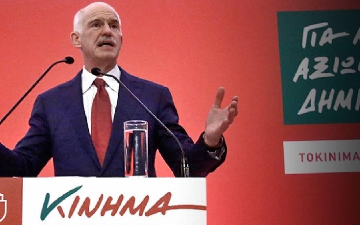 Παπανδρέου: Κρίμα και ντροπή για την υποψηφιότητα Παυλόπουλου