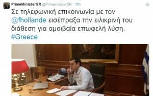 Αλ.Τσίπρας στο twitter: Έχουμε καλά νέα από Oλάντ