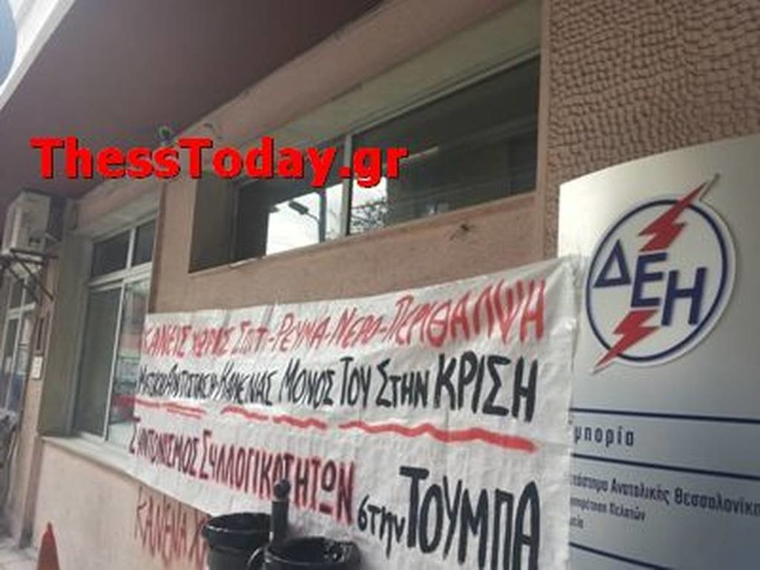 Θεσσαλονίκη: Άνεργη ζει εδώ και δυο μήνες χωρίς ρεύμα (Photos)