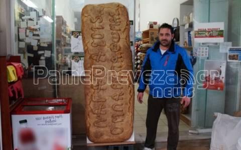 Πρέβεζα: Έψησαν λαγάνα 60 κιλών! (Photos)