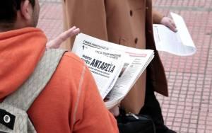 Συγκεντρώσεις της ΑΝΤΑΡΣΥΑ την Πέμπτη σε Αθήνα και Θεσσαλονίκη
