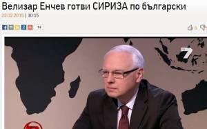 Ιδρύθηκε ο «βουλγαρικός ΣΥΡΙΖΑ»
