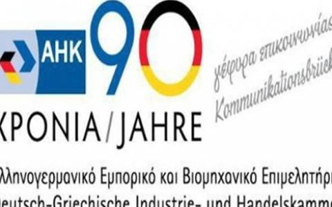 Το Ελληνογερμανικό Επιμελητήριο για την εξωστρέφεια των ελληνικών επιχειρήσεων