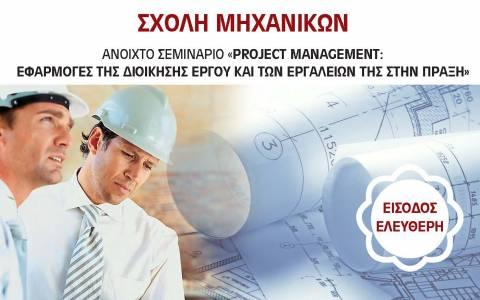Project Management, Εφαρμογές τις Διοίκησης Έργου και των εργαλείων της στην πράξη