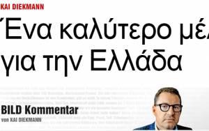 Μήνυμα της Bild στα ελληνικά: «Απαραίτητο ένα νέο ξεκίνημα εκτός ευρώ»