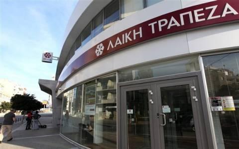 Παραιτήθηκε η διαχειρίστρια της τέως Λαϊκής Τράπεζας