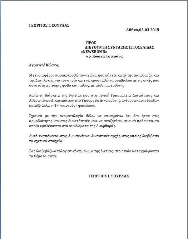 Γιώργος Σούρλας στο Newsbomb: «Παρακολουθώ τον αγώνα σας κατά της διαφθοράς…»