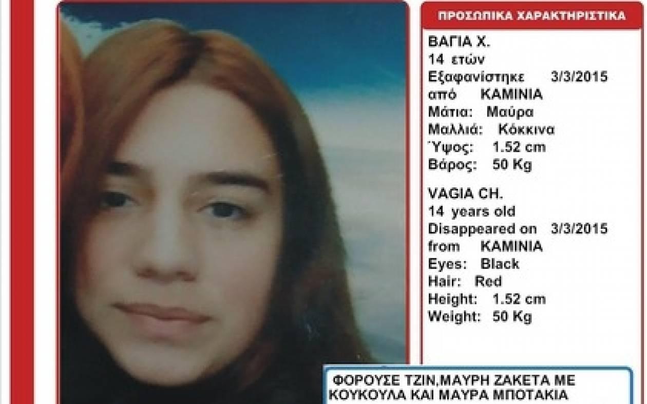 Έκκληση για να βρεθεί η 14χρονη Βάγια που εξαφανίστηκε από τα Καμίνια