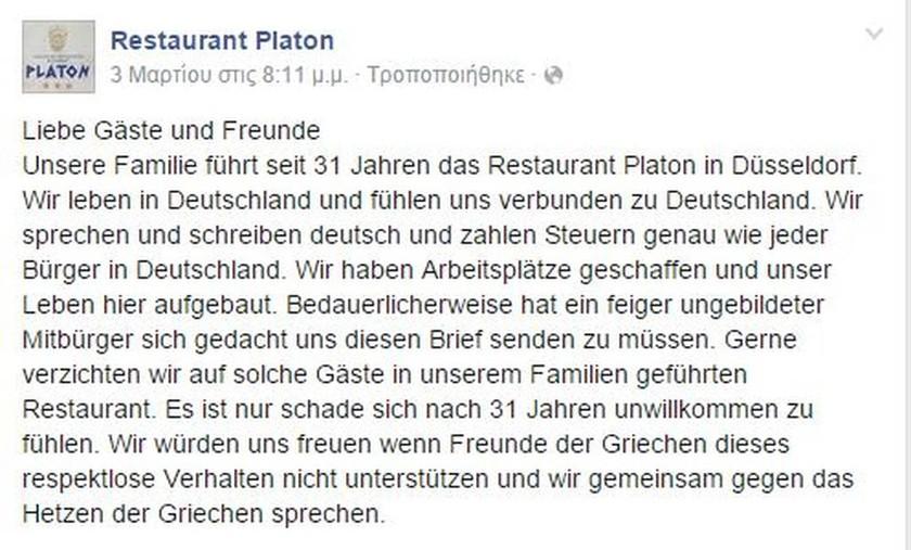 Γερμανία: Ρατσιστική επίθεση κατά ιδιοκτητών ελληνικού εστιατορίου (photos)