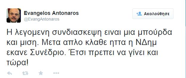 antonaros2