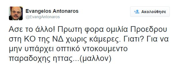 antonaros3