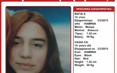Βρέθηκε η 14χρονη που είχε εξαφανισθεί από τα Καμίνια