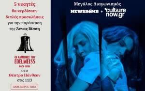 Κερδίστε προσκλήσεις για τις «Καμπάνες του Edelweiss» με την Άννα Βίσση