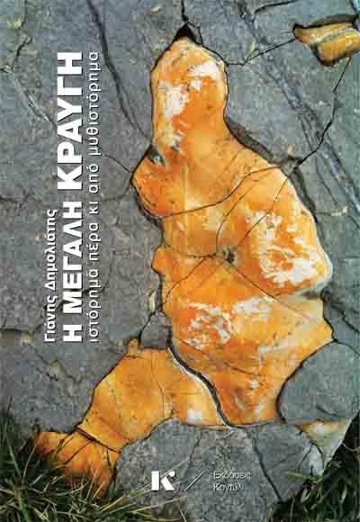 Dimoliatis H Megali Kravgi cover