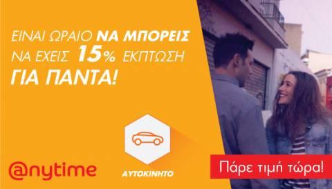 Είναι ωραίο να μπορείς να ασφαλίζεις το αυτοκίνητό σου με 15% έκπτωση…