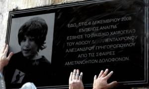 Αναβλήθηκε η δίκη για τη δολοφονία του Γρηγορόπουλου