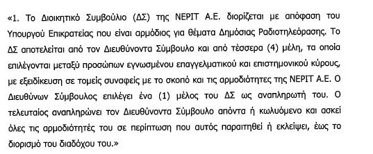 nerit2