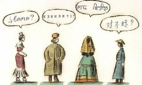 Μελέτη Έλληνα επιστήμονα για τους δίγλωσσους