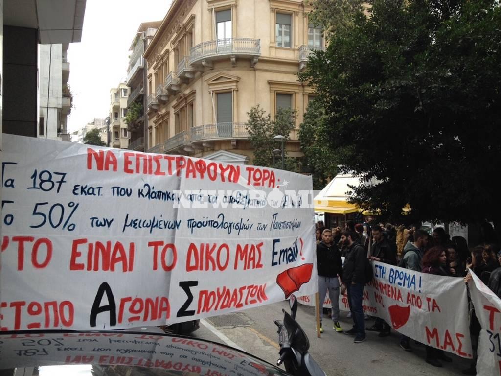 Συγκέντρωση φοιτητών έξω από το υπουργείο Οικονομικών