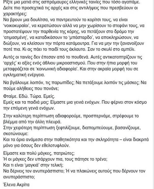 Κείμενο της Ακρίτα για τον Βαγγέλη Γιακουμάκη: Είμαστε και πολύ μάγκες, πατριωτάκια!