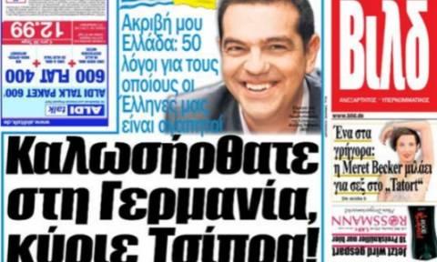 «Καλωσήρθατε κύριε Τσίπρα»: Το ελληνικό καλωσόρισμα της Bild