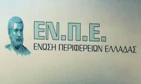 Η ΕΝΠΕ εκπαιδεύει την περιφέρεια στις ηλεκτρονικές δημόσιες συμβάσεις