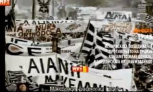 Σκόπια: Νέα ανθελληνική προπαγάνδα σε ντοκιμαντέρ της κρατικής τηλεόρασης