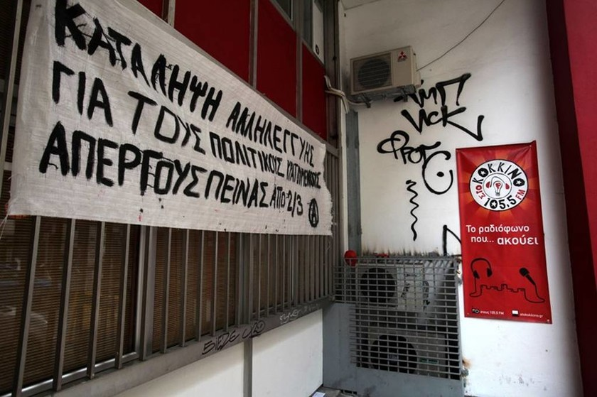 «Στο Κόκκινο»: Συνεχίζεται για δεύτερη ημέρα η κατάληψη