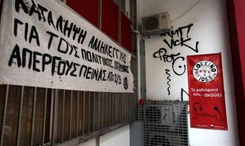 Εργαζόμενοι «στο Κόκκινο»: Η συνεχιζόμενη κατάληψη είναι ακατανόητη και προσβλητική