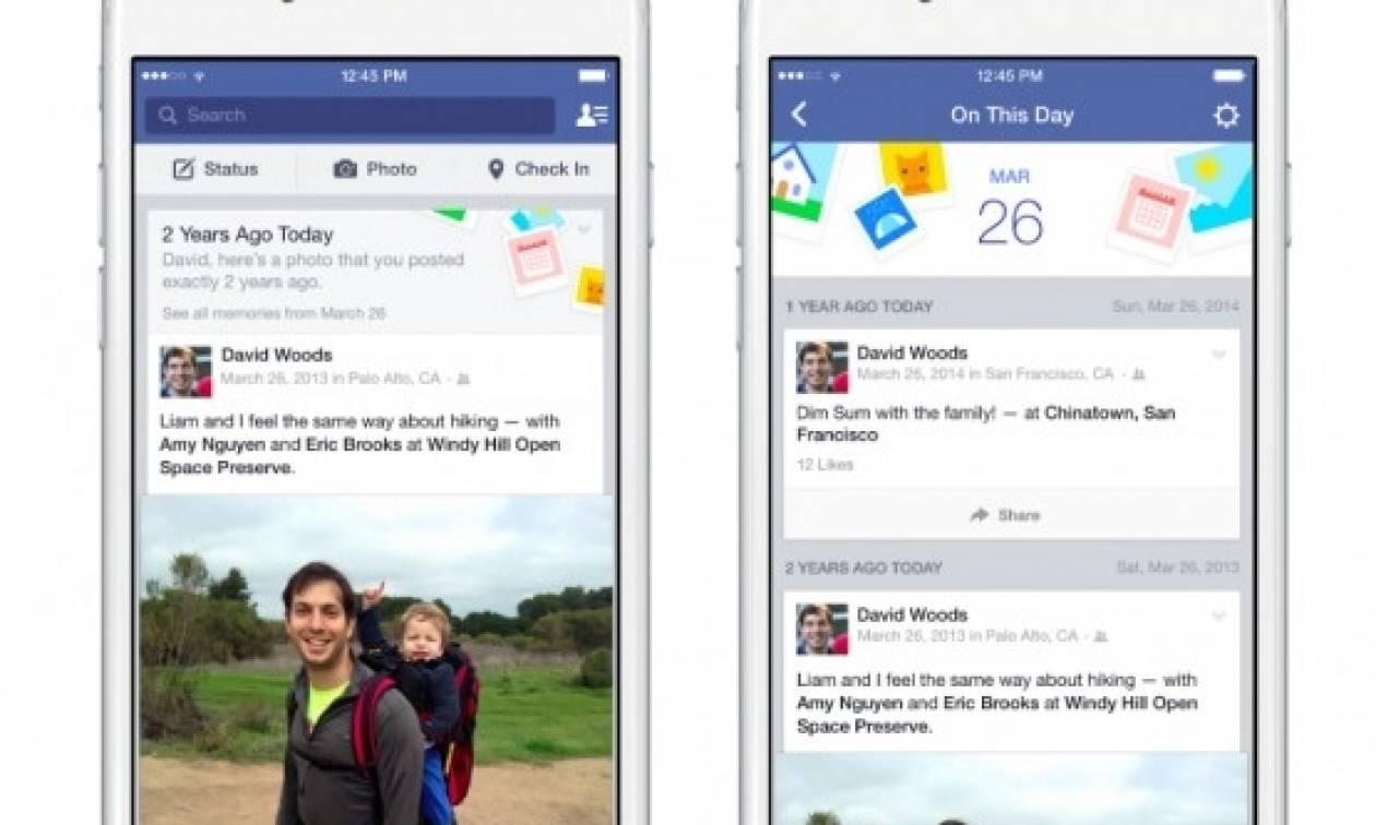 Facebook: Μας... ταξιδεύει στο χρόνο