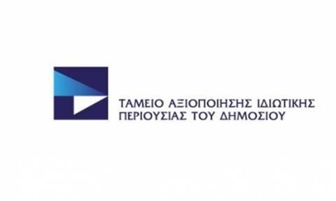 ΤΑΙΠΕΔ: «Ψαλίδι» στους μισθούς προέδρου και διευθύνοντος συμβούλου