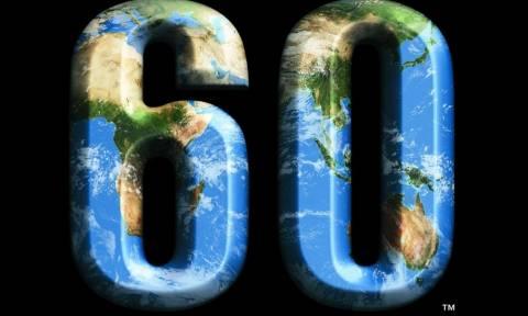 Αύριο η «Ώρα της Γης» από τις 8.30-9.30 μμ