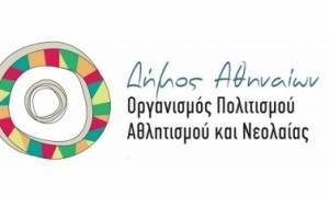 Μουσικό τριήμερο στην Αθήνα