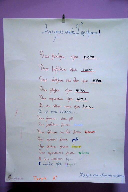 Μήνυμα μαθητών κατά του ρατσισμού και της διαφορετικότητας