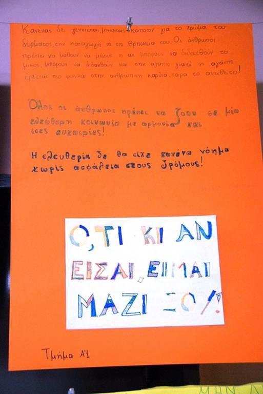 Μηνύματα μαθητών κατά των διακρίσεων και της βίας