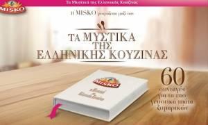 Το πρώτο διαδραστικό βιβλίο συνταγών από τη MISKO