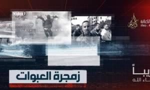 Αίγυπτος: Νεκρός ο αρχηγός ισλαμιστικής οργάνωσης